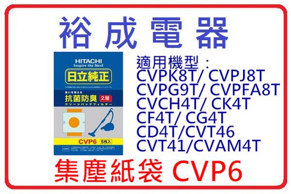 【裕成電器‧高雄可自取】HITACHI日立吸塵器專用集塵紙袋 CVP6 適用 CVPK8T/CVPJ8T/CVPG9T/CVPFA8T/CVCH4T