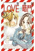 LOVE→暗鬥 01