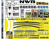 ✚久大電池❚ 日本 NWB 三節式軟骨雨刷 雨刷膠條 DW48GN DW-48GN DW48 膠條 19吋 475mm