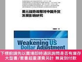 簡體書-十日到貨 R3YY【美元弱勢調整對中國外貿發展影響研究】 9787509567029 中國財政經濟出