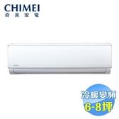 奇美 CHIMEI 極光系列冷暖變頻一對一分離式冷氣 RB-S41HF1 / RC-S41HF1