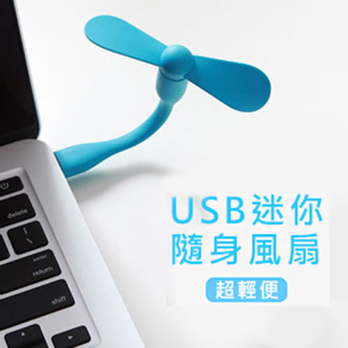 USB迷你隨身風扇 外出旅行 隨身小電扇 USB電扇