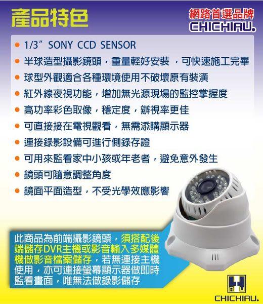 【CHICHIAU】SONY 24燈700TVL高解析平面半球型紅外線攝影機