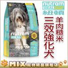 ◆MIX米克斯◆紐頓. I20 三效強化犬(羊肉糙米)2.72KG,狗飼料