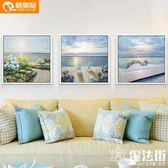 沙發背景墻掛畫北歐客廳裝飾畫三聯畫 魔法街