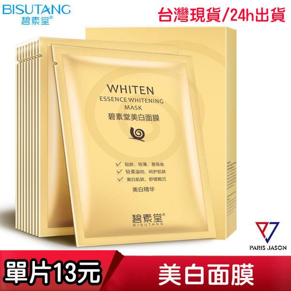 碧素堂蝸牛美白面膜 保濕 美白 護膚 補水 亮膚 MK002