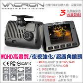 【台灣安防】監視器 守護眼VACRON N33 WQHD 行車影音記錄器 行車紀錄器   密錄 偵蒐 徵信