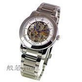 Arseprince 鏤空機械腕錶-銀x白