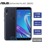 送玻保【3期0利率】華碩 ASUS ZenFone MAX PRO M1 ZB602KL 5.99吋 4G/128G 5000mAh 智慧型手機