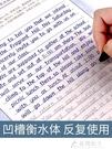 英文字帖 中學英語字帖凹槽練字帖印刷體手寫體高中生高考衡水體英文學生字帖