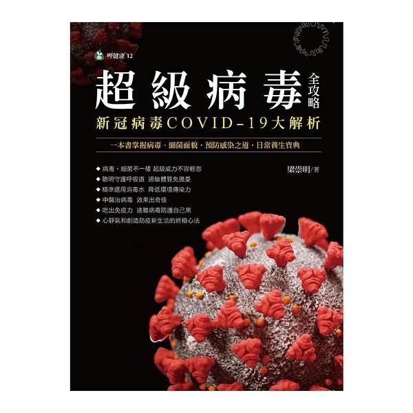 超級病毒全攻略新冠病毒COVID-19大解析:一本書掌握病毒、細菌面貌.預防感染