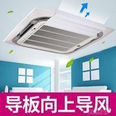 空調擋風板 吸頂機導風板天花機擋板空調導風罩防直吹  創想數位DF