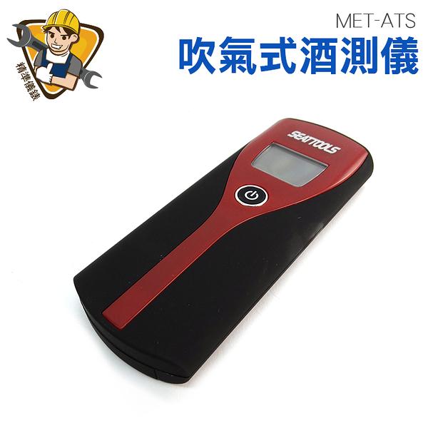 《精準儀錶旗艦店》吹嘴式 酒測器 安全駕駛必備 酒精量測 MET-ATS