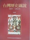 【書寶二手書T6/歷史_AMO】台灣歷史圖說(史前至1945年)_周婉窈