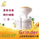 【富樂屋】鳳梨牌 五穀蔬果研磨榨汁機 GR-301L