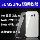 3C便利店 三星Galaxy Note 2/3/4/5 edge 超薄/透軟/防水印TPU隱形保護套清水套手機軟殼/防水印指紋/防磨