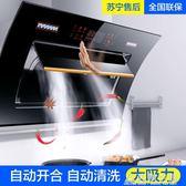 SANAOY/日本櫻花抽油煙機自動清洗家用側吸式吸油煙機雙電機壁掛 220vNMS造物空間