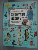 【書寶二手書T9/旅遊_YHH】跟著花猴去小旅行_蘇花猴