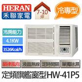 禾聯 HERAN  頂級旗艦型 (適用坪數7-10坪、3526kcal) 窗型冷氣 HW-41P5 ※可加購升級冷暖