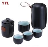 (現貨)旅行茶杯 快客杯 便攜茶具 茶具套裝 功夫茶具 茶具茶杯 一壺四杯 便攜陶瓷杯