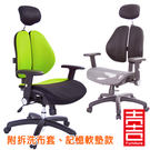 吉加吉 雙背椅 網座 智慧 電腦椅 型號2996 CX 附拆洗布套+ 記憶坐墊