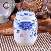 茶葉罐 陶瓷茶葉罐家用大號茶罐密封罐青花瓷罐裝390克鐵觀音 晶彩生活
