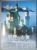 【書寶二手書T7/地理_ZFH】世界的古堡_吉安尼瓦達盧比