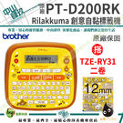 Brother PT-D200RK+TZ...