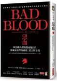 惡血:矽谷獨角獸的醫療騙局!深藏血液裡的祕密、謊言與金錢