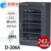 防潮家 D-206A 旗艦微電腦系列 243 公升 電子防潮箱 贈LED燈+鏡頭軟墊 (24期0利率) 保固五年 台灣製造