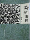 【書寶二手書T2/文學_LOI】詩經簡釋_王忠慎