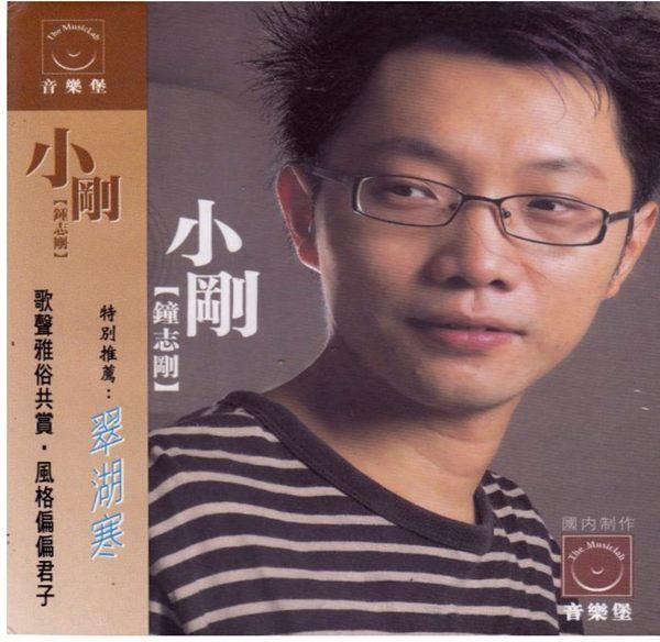 【停看聽音響唱片】【CD】小剛(鍾志剛): 請跟我來