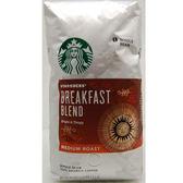 美國【Starbucks】早餐綜合咖啡豆 1.13kg(賞味期限:2019.07.03)