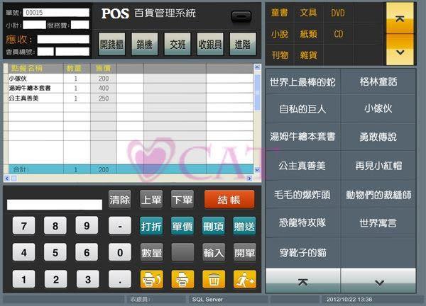 ♥  百貨零售 pos系統 主機+錢櫃+軟體+標籤機+掃描器
