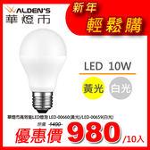 燈飾燈具【華燈市】10W 高能效LED燈泡/全電壓/黃光(十入) 三年保固 LED-00660