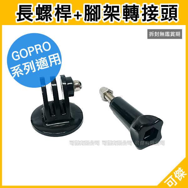 下殺優惠 Gopro 專用配件 長螺桿+三腳架轉接頭 組合 長螺絲 副廠 堅固耐用 適用Hero系列