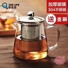泡茶壺 功夫茶具玻璃茶壺加厚耐熱泡茶壺不銹鋼304 過濾花茶壺紅茶器水壺【快速出貨】