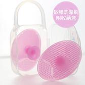 (三件組)洗澡刷 洗頭刷 矽膠 去角質 嬰兒沐浴 頭部清潔 軟毛 新生兒 寶寶 洗臉刷【JF0095】