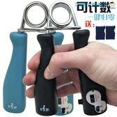 【618好康又一發】手握力器專業練手力男式握力計