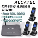 【ALCATEL】阿爾卡特無線總機 XPS3010(含6支無線子機)(無線總機交換機)