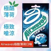 Airwaves極酷嗆涼極酷薄荷口香糖28g單包 歐文購物