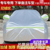 汽車車衣車罩防曬防雨防塵四季通用夏季隔熱加厚專用遮陽車套外罩 NMS名購新品