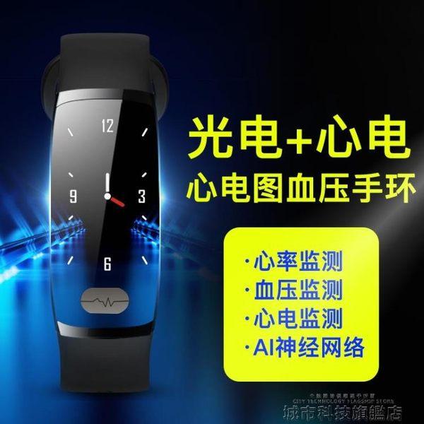 智慧手環 彩屏智慧手環測心電圖運動手錶男女多功能防水計步器睡眠監測 城市科技