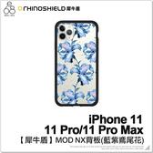 【犀牛盾】iPhone11/11 Pro/11 Pro Max MOD NX背板 藍紫鳶尾花 替換式 單背板