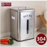 食品級304不銹鋼米桶麵粉桶儲米箱防潮防蟲方形收納
