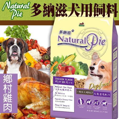 【zoo寵物商城】 Natural Pie多納滋》成犬狗糧毛髮柔亮配方鄉村雞肉-2kg