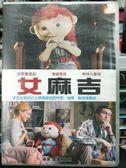 影音專賣店-P07-094-正版DVD-電影【女麻吉】-波斯曼達妮 湯姆貝克 斯特凡摩根
