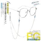 眼鏡鏈條 日本眼鏡鏈條女掛脖鈦鋼復古洛麗塔太陽鏡眼睛鏈掛繩男墨鏡鏈子 快速出貨