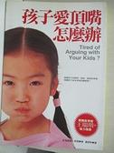 【書寶二手書T5/親子_ILD】孩子愛頂嘴怎麼辦_黃秀英