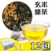 綠茶 玄米茶 日式玄米綠茶(5g*20入)x12袋 團購宅配免運【歐必買】